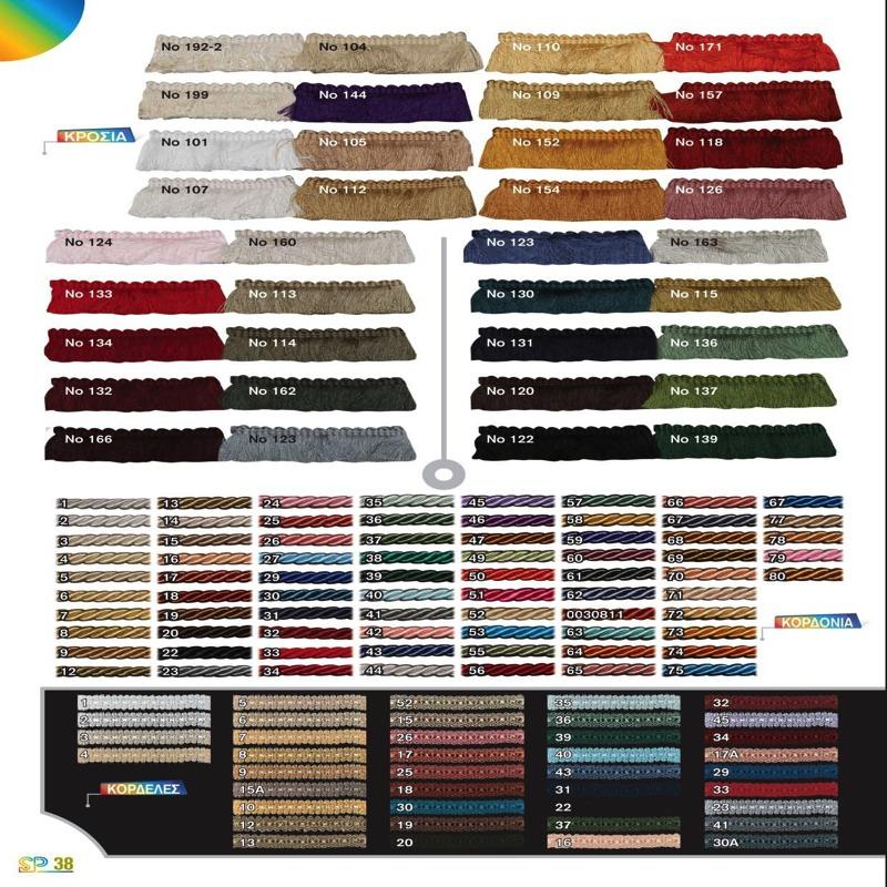Χρωματολόγιο για Κρόσια και Κορδέλες
